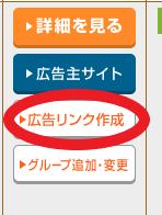 アフィリエイト広告リンク作成
