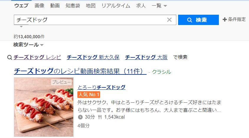 ネタ検索1