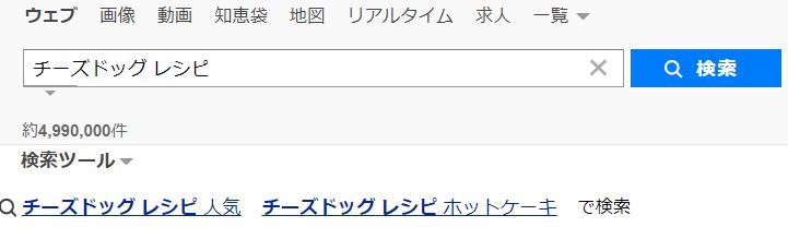 ネタ検索2