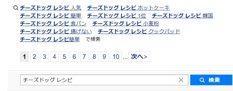 ネタ検索3