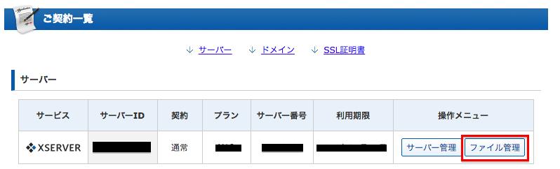 エックスサーバー ファイル