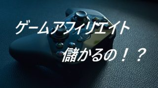 ゲームアフィリエイト