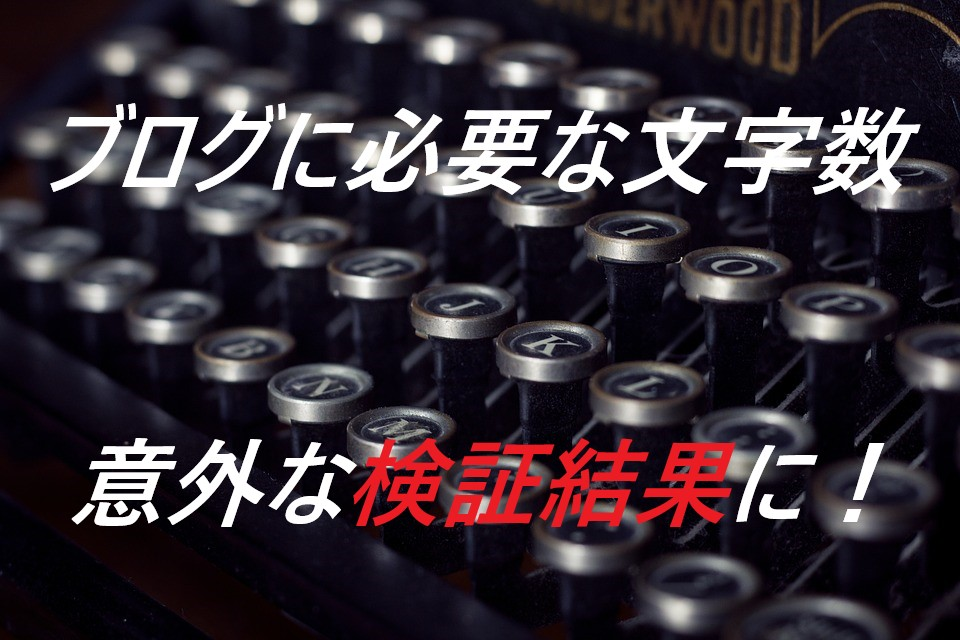 ブログ 文字数