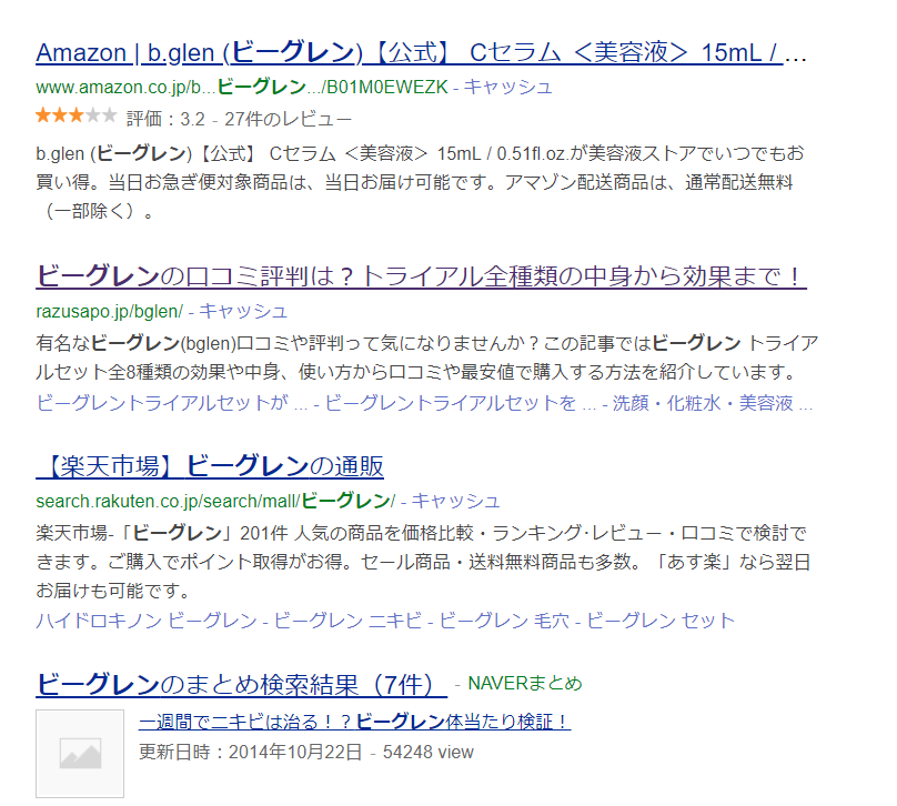 YMYLアップデート 検索結果