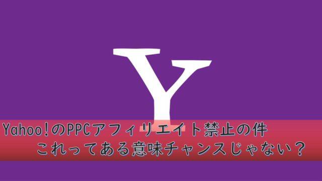 Yahoo! PPCアフィリエイト禁止