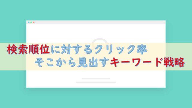 検索順位 クリック率
