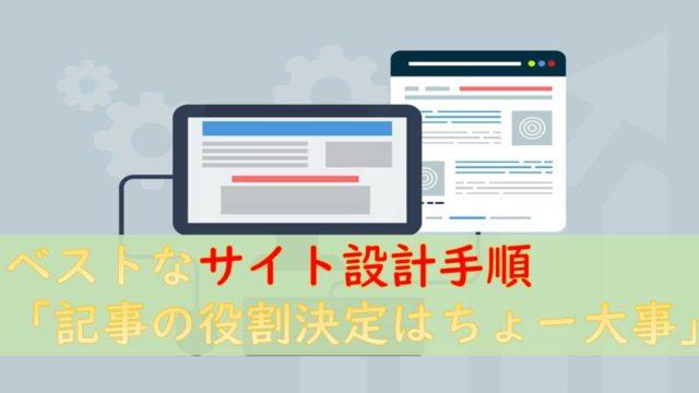 アフィリエイト・ブログのサイト設計