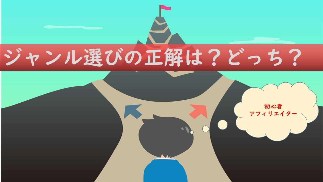 アフィリエイト ジャンル選び