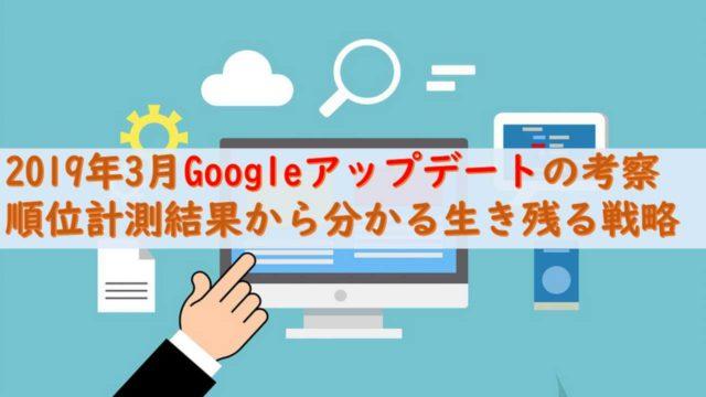 Googleのアップデート2019年3月