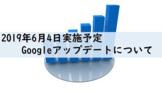 Googleアップデート