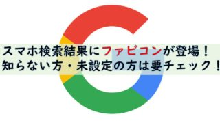 Google ファビコン
